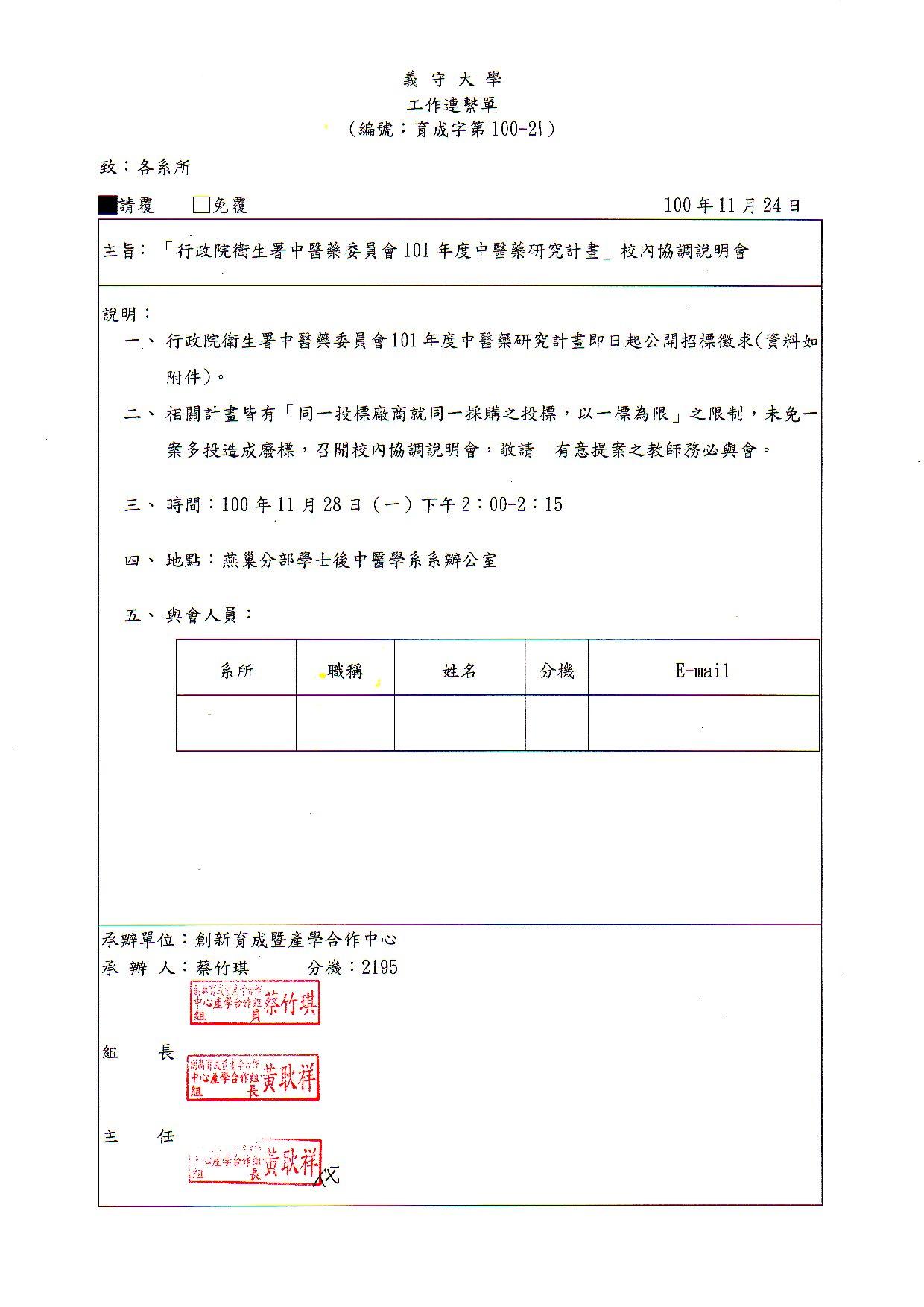 学合作组-【工作联系单】